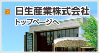 日生産業株式会社トップページへ